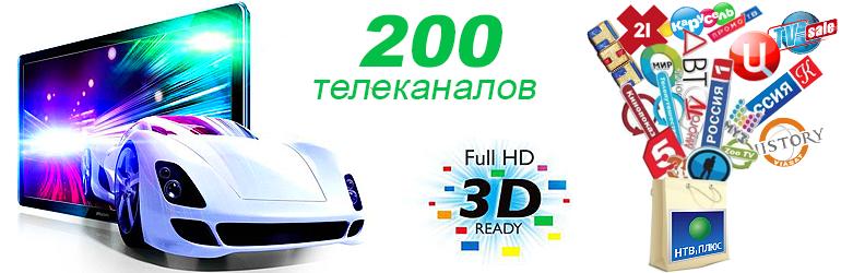 Спутниковое телевидение НТВ Плюс • купить и подключить в Петербурге